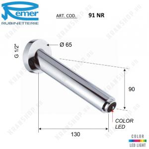 Излив Remer Minimal Color 91NR Хром