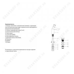 Cмеситель для раковины Lemark Wing LM5306C Chrome