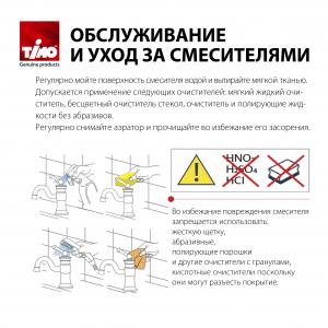 Душевая система TIMO с термостатом Petruma SX-5169/02SM Антик
