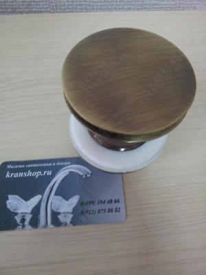 Донный клапан для раковины Migliore Ricambi ML.RIC-10.106 BR