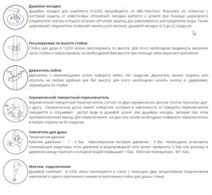 Душевая система WasserKRAFT A12202 CR