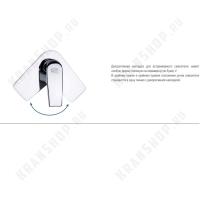 Cмеситель для ванны Remer Atmos A05 Хром