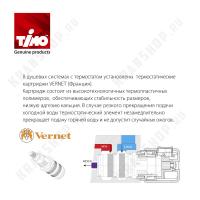 Душевая система TIMO Briana SX-7139/00SM Chrome