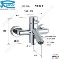 Cмеситель для ванны Remer Minimal Color NR052 Хром