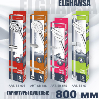 Стойка для душа Elghansa Shower Rail SB-57S Chrome