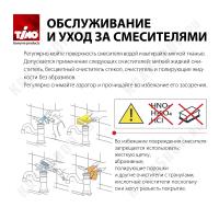 Душевая система TIMO Selene SX-2013/00 Chrome