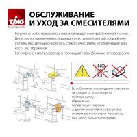 Душевая система напольная TIMO Arisa SX-5000/00 Chrome