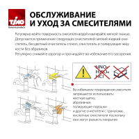 Душевая система скрытого монтажа с термостатом Nelson SX-1390/00SM Хром
