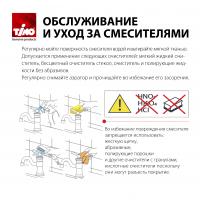 Душевая система TIMO с термостатом Petruma SX-5169/00SM Хром