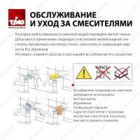 Душевая система TIMO Selene SX-1013/03 Черный